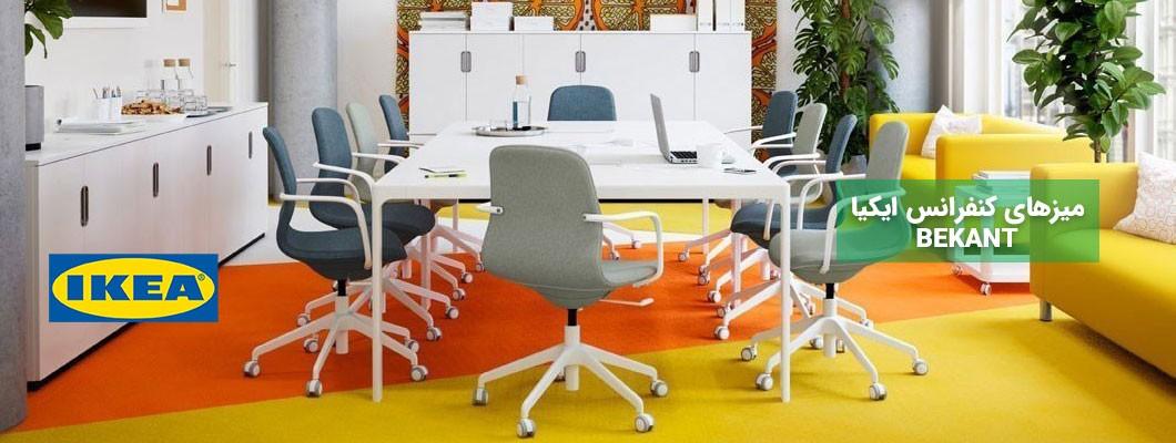 میز کنفرانس ایکیا سری Bekant